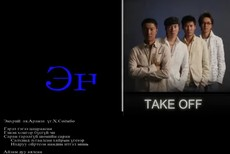 Take off - Enhrii / Take off - Энхрий