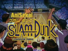 [ANS]_Slam_Dunk_-_011_[MN][480P][DC5DE202].mp4