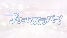 Princess Lover! - 11.mkv