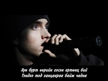 Eminem - BEAUTIFUL  ( lyrics ) |монгол үгтэй