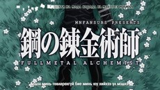 [MNF]_Fullmetal_Alchemist_-_Brotherhood_-_37_[720p][C9E01BF4].mp4